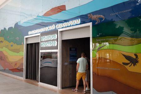 бизнес-план Океонариум