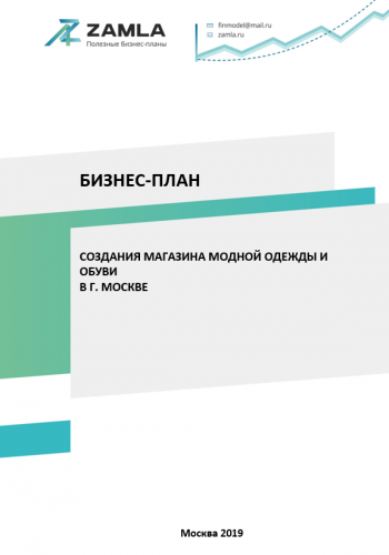 Бизнес план магазина модной одежды и обуви в г. Москве