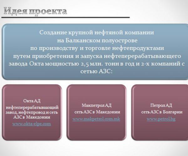 Идея проекта создания нефтяной компании