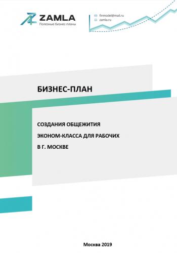 Бизнес-план создания общежития для рабочих в г. Москве